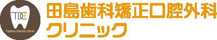 医療法人 田島歯科矯正口腔外科クリニック